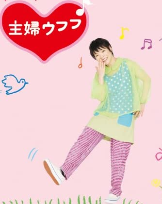 主婦ウフフ♪(DVD付)