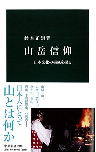 山岳信仰 - 日本文化の根底を探る (中公新書)