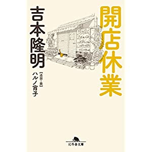 開店休業 (幻冬舎文庫)