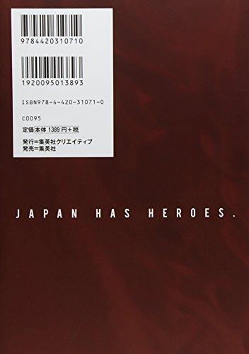 昭和特撮文化概論 ヒーローたちの戦いは報われたか