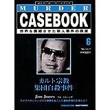 週刊マーダー・ケースブック 6号 '95/11/7 カルト宗教集団自殺事件