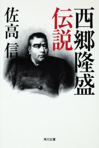 西郷隆盛伝説 (角川文庫)