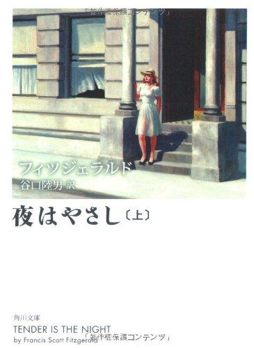 夜はやさし(上) (角川文庫)