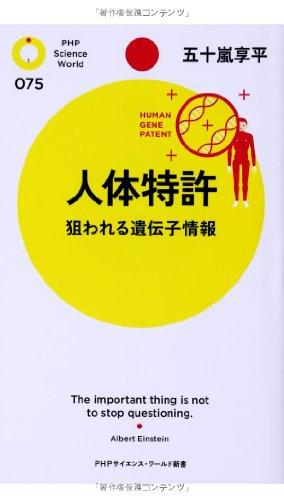 人体特許: 狙われる遺伝子情報 (PHPサイエンス・ワールド新書 75)