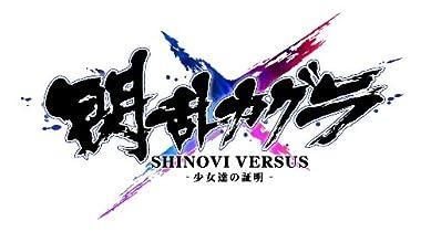 閃乱カグラ SHINOVI VERSUS -少女達の証明- 限定版 にゅうにゅうDXパック