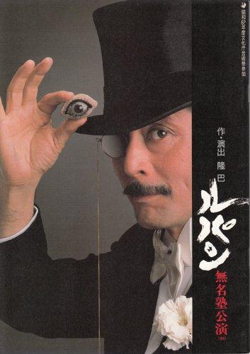 ルパン 仲代達矢 隆大介 無名塾公演1987年 B5版[舞台パンフレット]