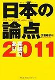 日本の論点2011 [ムック] / 文藝春秋編 (著); 文藝春秋 (刊)