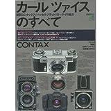 CONTAXカールツァイスのすべて―大分解レンジファインダーコンタックス (エイムック―マニュアルカメラシリーズ (193))