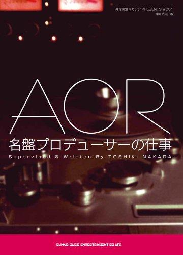 AOR名盤プロデューサーの仕事 (芽瑠璃堂マガジンPRESENTS)