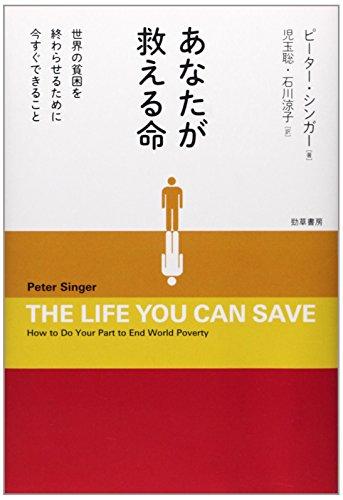 あなたが救える命: 世界の貧困を終わらせるために今すぐできること