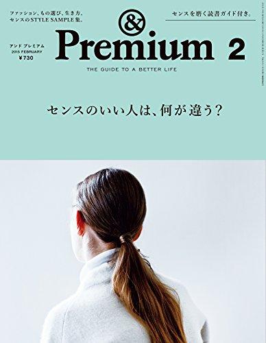 & Premium 2015年 02月号