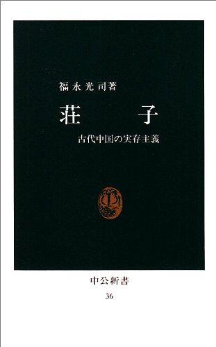 荘子―古代中国の実存主義