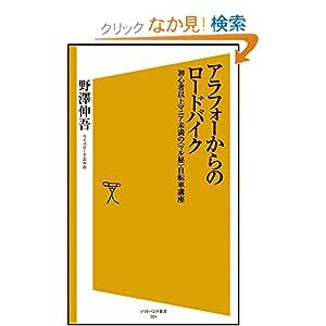 野澤伸吾「アラフォーからのロードバイク 初心者以上マニア未満の<マル秘>自転車講座」