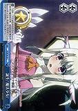 ヴァイスシュヴァルツ 誕生!魔法少女!(C) Fate/kaleid liner プリズマ☆イリヤ(PISE18) /ヴァイス