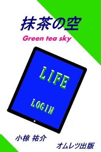 yusuke ogura - Green tea sky (Days of Future Past) (Japanese Edition)