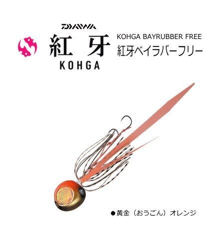 ダイワ(Daiwa) ルアー 紅牙 ベイラバー フリー 黄金オレンジ 80gの商品画像