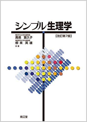 シンプル生理学(改訂第7版)