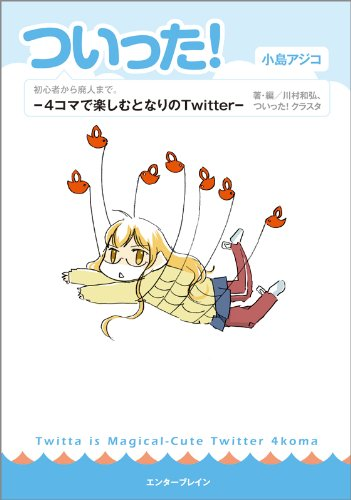 ついった! -4コマで楽しむとなりのTwitter- (マジキューコミックス)