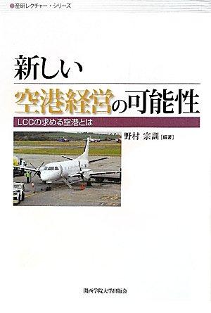 新しい空港経営の可能性