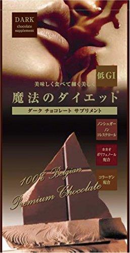 魔法のダイエット チョコレートサプリメント ダーク 70g