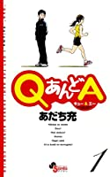 QあんどA 1 (ゲッサン少年サンデーコミックス)