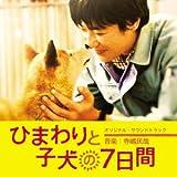ひまわりと子犬の7日間 オリジナル・サウンドトラック
