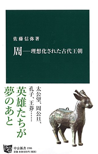 周―理想化された古代王朝 (中公新書)