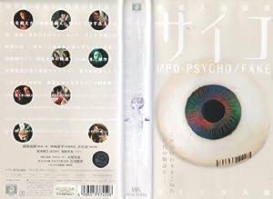 MPD-PSYCHO/FAK [VHS]