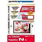 ハクバ 液晶保護フィルム(キヤノン PowerShot N専用)DGF-CAPN