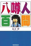 人間噂八百 / 足立 淳 のシリーズ情報を見る