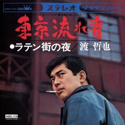 東京流れ者 (MEG-CD)