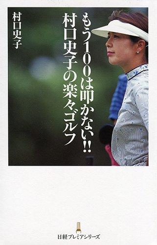 もう100は叩かない!! 村口史子の楽々ゴルフ (日経プレミアシリーズ)