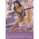 Shu-Qi-Dreaming-Naked-Show-VCD-format