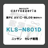 カロッツェリア(パイオニア) セレナ/ランディ用 8型カーナビ(楽ナビ サイバーナビ)取付キット KLS-N801D