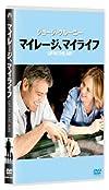 マイレージ、マイライフ [DVD]