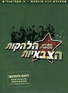 Israels Army Entertainment Troupes