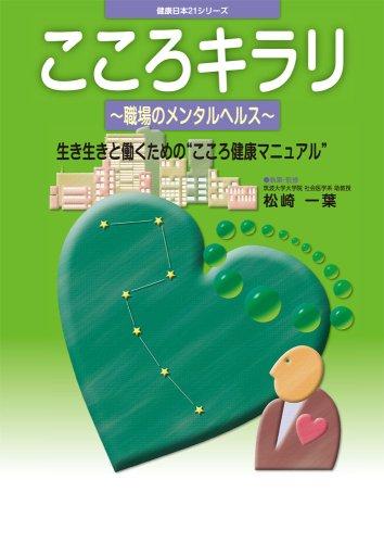 こころキラリ〜職場のメンタルヘルス〜