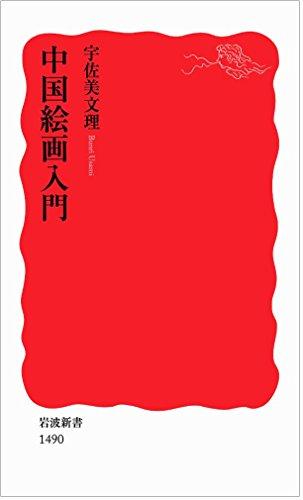 中国絵画入門 (岩波新書)