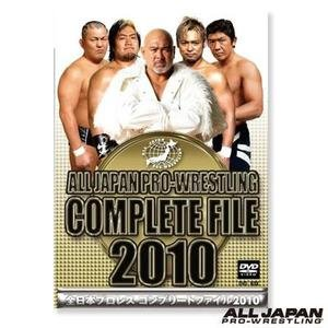 全日本プロレス コンプリートファイル2010 DVD-BOX