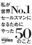 私が世界No.1セールスマンになるためにやった50のこと [単行本(ソフトカバー)] / 甲斐 輝彦 (著); 大和書房 (刊)