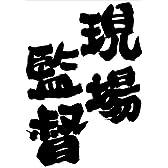 魂心Tシャツ 現場監督(LサイズTシャツ白x文字黒)