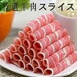 特選羊肉のスライス ラム肉薄切り(しゃぶしゃぶと焼肉用) 火鍋用 冷凍食品 300g ランキングお取り寄せ