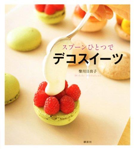 スプーンひとつで デコスイーツ (講談社のお料理BOOK)