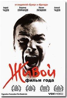 Zhivoy / Alive [2006][DVD NTSC] by Olga Arntgolts
