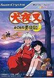 Inuyasha: Kagome no Sengokuki (Japanese Import Video Game) [Wonderswan]