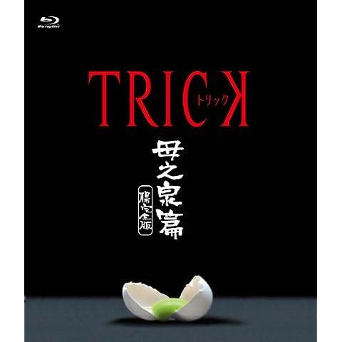 トリック 母之泉篇 腸完全版 [Blu-ray]