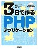 3日で作るPHPアプリケーション