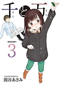 千と万 : 3 (アクションコミックス)