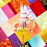 十二単~Singles 4~ (初回限定盤 ALBUM+DVD)