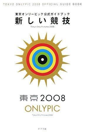新しい競技―東京オンリーピック公式ガイドブック